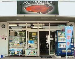 アクア・モンスター・加古川 熱帯魚 海水魚 大型魚のえさ 活エサ アロワナ えさ金 えさ金魚 餌金 通販 餌どじょう 餌ザリガニ 小赤 小姉 姉金 和金 餌めだか 通販